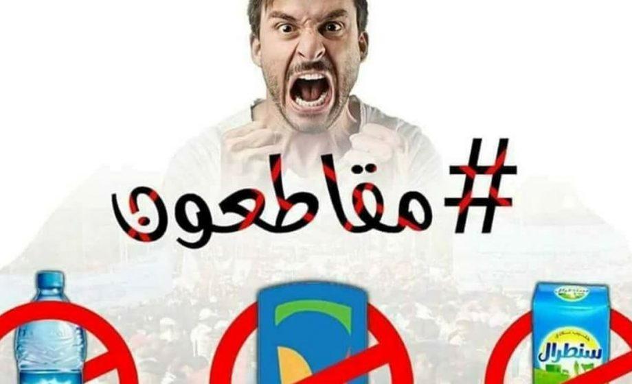 Boycott  au Maroc : décryptage d'une campagne de désinformation